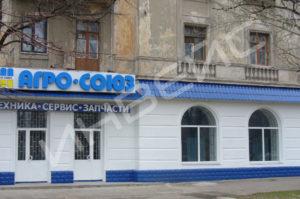 Ремонт офисов, магазинов, квартир - 004